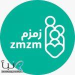 """"""" زمزم """" للخدمات الصحية التطوعية بمنطقة مكة المكرمة توقع اتفاقية تعاون مع """" كافل """" لرعاية الأيتام"""