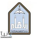 #جامعة_الإمام تصرف مكآفات شهر سبتمبر للطلاب والطالبات احتفالا باليوم الوطني للمملكة