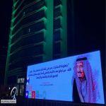 شاشة تفاعلية بمساحة 75 متر بواجهة الإسلامية تستعرض كلمات قادة المملكة بذكرى الوطن الـ 90