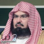 السديس يؤكد استعداد رئاسة الحرمين لاستقبال المعتمرين والزائرين
