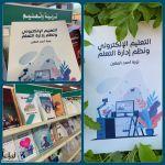 """المقرن تصدر كتاب  """"التعليم الإلكتروني ونظم إدارة التعلم """""""