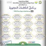 جمعية الدعوة بصامطة تواصل تنفيذ برنامج الكلمات الدعوية