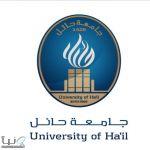 جامعة حائل تحصل على الاعتماد المؤسسي