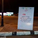 هيئة الأمر بالمعروف في محافظة عقلة الصقور تُطلق حملة (الخوارج شرار الخلق)
