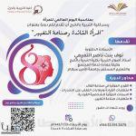 """دورة بعنوان """" المرأة القائدة و صناعة التغيير """" للدكتورة  التميمي عبر زوم"""