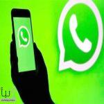 جديد «واتساب»: حدّث هاتفك أو انتظر الحظر