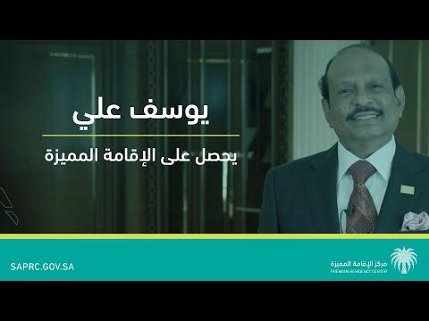 المستثمر: يوسف علي - يحصل على الاقامة المميزة