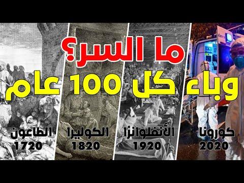 وباء كل مائة عام.. مالسر !!
