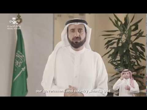 رسالة وزير الصحة للجميع