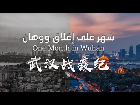 وثائقي: شهر على اغلاق ووهان الصينية