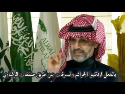 أول لقاء للأمير الوليد بن طلال بعد خروجه من الريتز (مترجم)