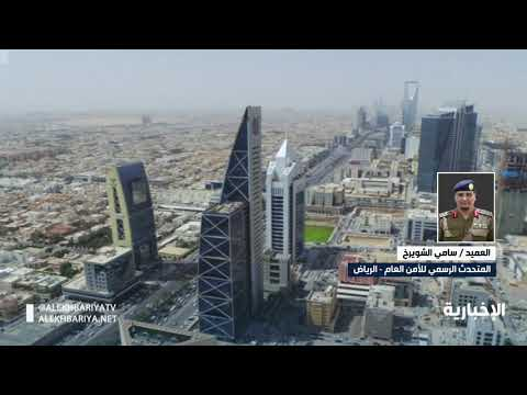 متحدث الأمن العام ل #الإخبارية: سيارات نقل البضائع والفاكهة والخضروات مستثناة خلال فترة منع التجول