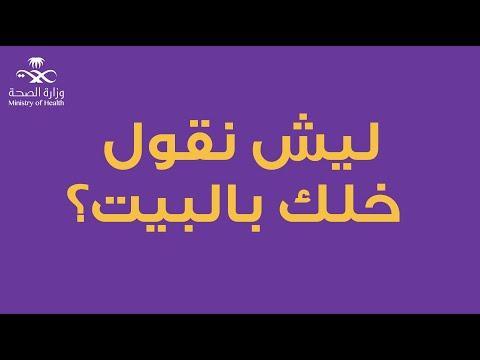 فيديو توعوي / ليش نقول خلك في البيت؟!