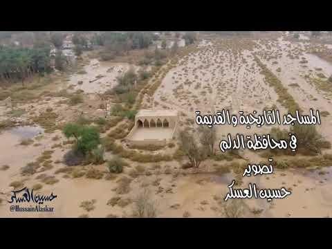 المساجد التاريخية في محافظة الدلم