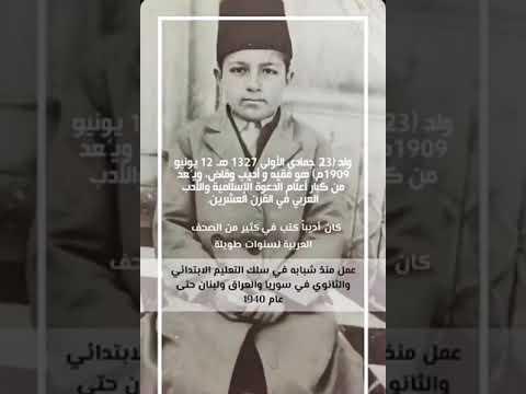 اديب الفقهاء وفقيه الادباء الشيخ الطنطاوي
