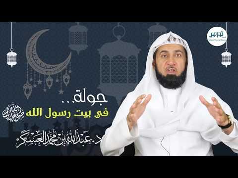 الحلقة(٢) برنامج جولة في بيت الرسول صلى الله عليه وسلم للدكتور عبدالله بن محمد العسكر