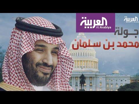 مالمتوقع من زيارة محمد بن سلمان لأمريكا؟