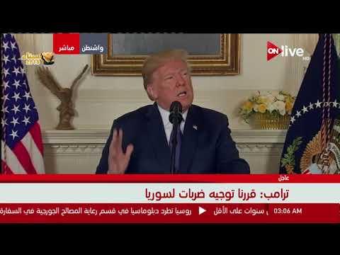 كلمة الرئيس الأمريكي دونالد ترامب بشأن ضرب سوريا