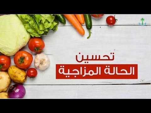 ماهي الأطعمة التي تساعد في تحسين الحالة المزاجية؟