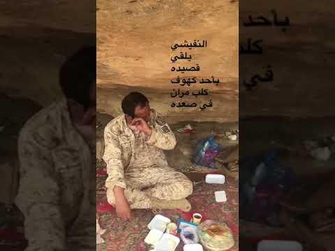الحد الجنوبي قصيدة جندي سعودي