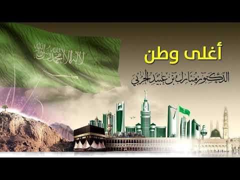 اغلى وطن للشيخ الدكتور مبارك الحربي
