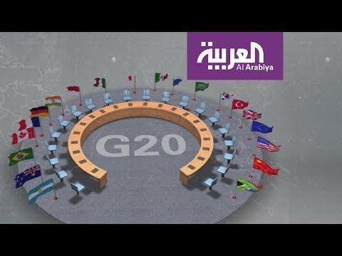 قمة العشرين المرتقبة .. لقاءات ثنائية بأبعاد دولية