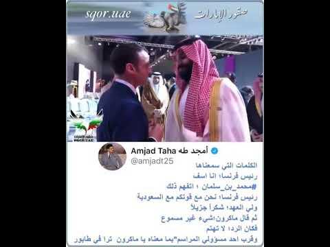 الرئيس الفرنسي في حديث جانبي يعتذر للأمير محمد بن سلمان في قمة الدول العشرين G20