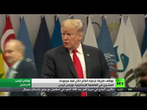 مواقف طريفة لزعماء العالم في قمة G20