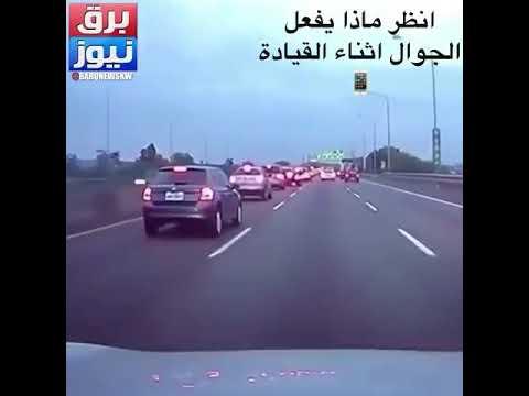 شاهد خطر استخدام الجوال اثناء القيادة !!