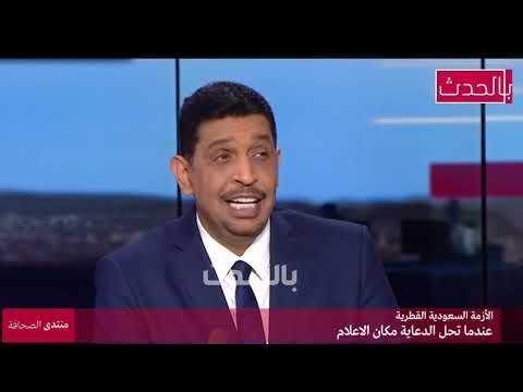 توفيق الخليفة يكشف تفاصيل رسالة الملك سلمان الى امير قطر لحضور القمة الخليجية