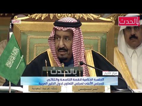 البيان الختامي لقمة الخليج 39