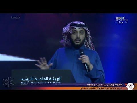 مؤتمر تركي ال الشيخ وحديثه عن قرارات تاريخيه ستحدث في هيئة الترفيه السعودية