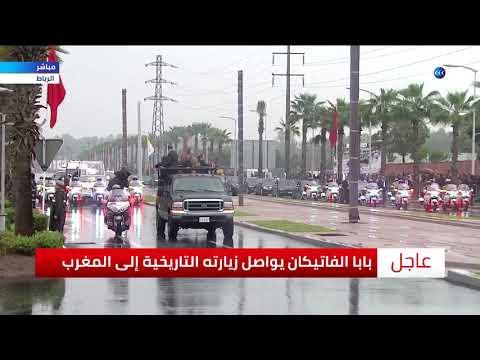 موكب حاشد لإستقبال بابا الفاتيكان في المغرب