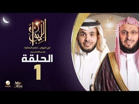 """القرني : """"اعتذر للمجتمع السعودي بإسم الصحوة"""""""