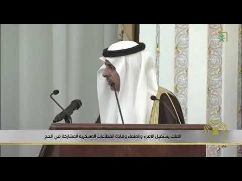 قصيدة الحارثي امام خادم الحرمين الشريفين في حج 1440هـ