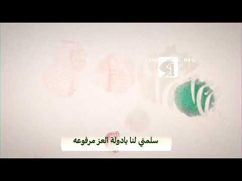 لنا دام عزك يا بلادي السعودية اليوم الوطني السعودي