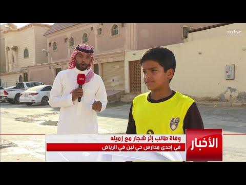 وفاة طالب إثر شجار مع زميله في إحدى المدارس بمدينة الرياض