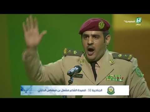 قصيدة الشاعر مشعل بن محماس الحارثي في حفل الجنادرية 32